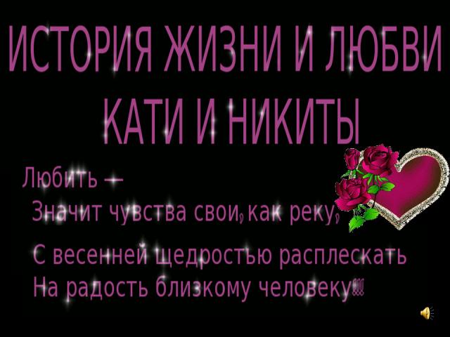 istoriya_lubvi