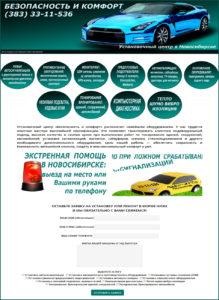 bik-nsk-glavnaya-2