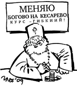 карикатура церковь